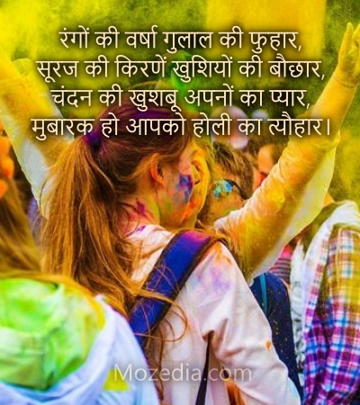 beautiful girl holi images