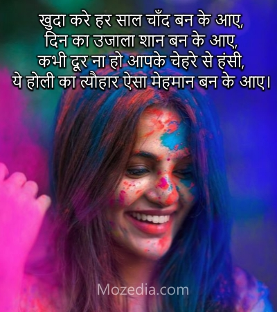 holi shayari for girlfriend hindi