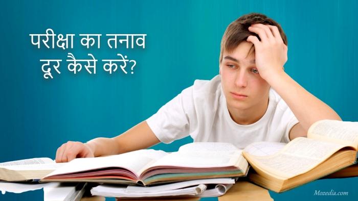 परीक्षा का तनाव दूर कैसे करें?