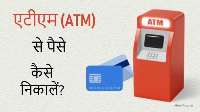 ATM से पैसे कैसे निकाले? पूरी जानकारी हिंदी में