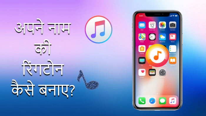 Apne naam ki ringtone kaise banaye