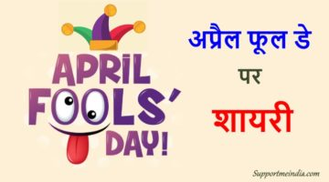 April Fool Day Shayari in Hindi
