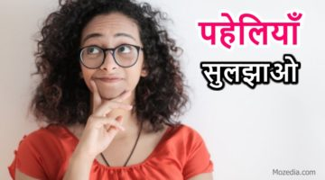Collection of hindi paheliyan with answer