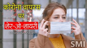 Corona virus shayari in hindi