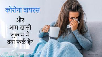 कोरोना वायरस और आम जुकाम-बुखार में क्या फर्क है