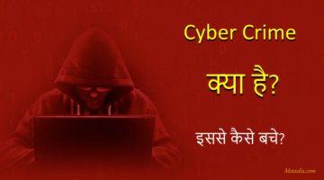 Cyber Crime क्या है