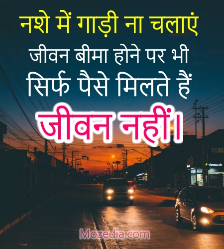 Don't Drive Drunk Quotes in Hindi