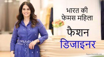 Famous women fashion designer