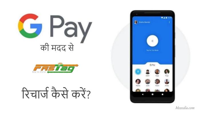 Google Pay की मदद से FASTag रिचार्ज कैसे करें