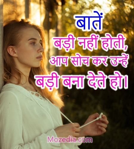 Good things in Hindi with picture