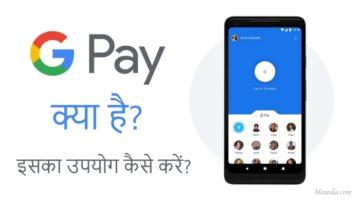Google Pay (Tez) क्या है और इसे कैसे इस्तेमाल करें?