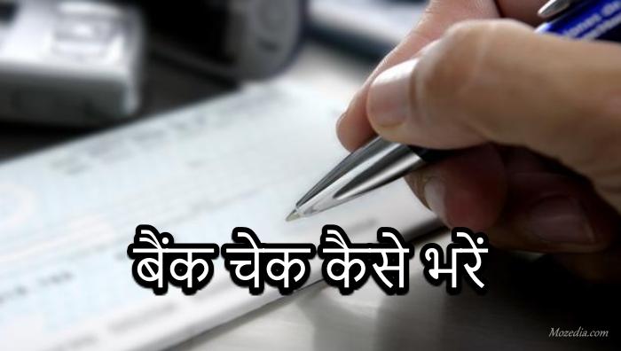 बैंक चेक कैसे भरें - How To Fill Bank Cheque in Hindi