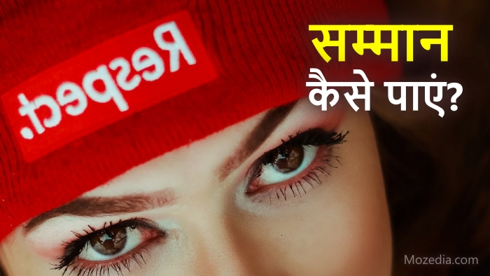How to Get Respect in Hindi