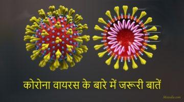कोरोना वायरस के बारे में 10 जरूरी बातें