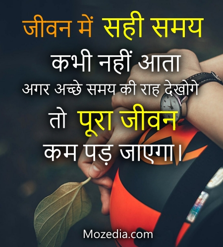 Inspirational Quotes on time in Hindi