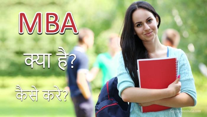 एमबीए (MBA) क्या है और कैसे करें? पूरी जानकारी