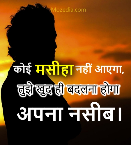 Motivational quotes in hindi photos