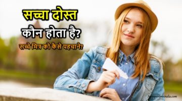 Sacha dost true friend in hindi