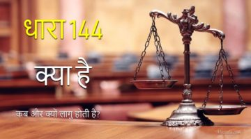 धारा-144 क्या है? कब और क्यों लगाई जाती है?