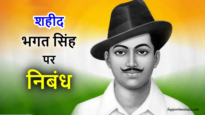 Shaheed Bhagat Singh Essay in Hindi