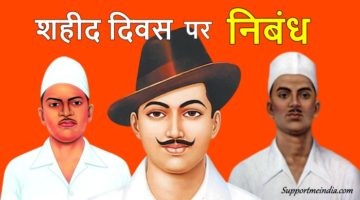 Shaheed Diwas Essay in Hindi