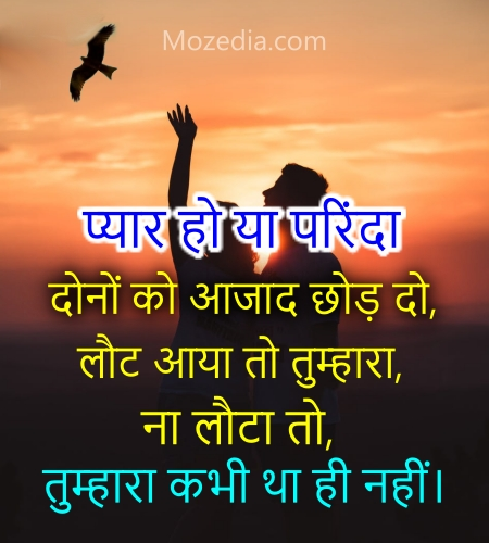 True Love Quotes in Hindi Couple Picture