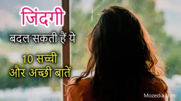 True and good Quotes About Life in Hindi