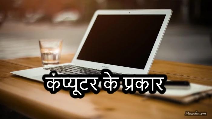 कंप्यूटर कितने प्रकार के होते हैं? Types of Computer in Hindi