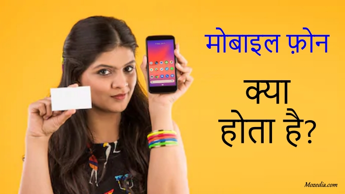 What is Mobile in Hindi