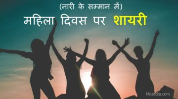 Womens Day Shayari in Hindi