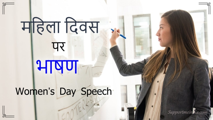 Womens Day Speech in Hindi