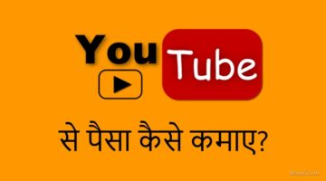 YouTube से पैसे कैसे कमाए? पूरी जानकारी हिंदी में