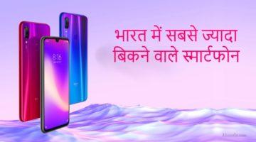 भारत में सबसे ज्यादा बिकने वाले स्मार्टफोन