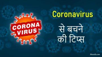 कोरोना वायरस से बचने के लिए 10 टिप्स