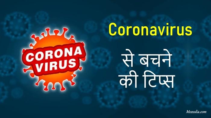 कोरोना वायरस से बचने के लिए 10 टिप्स - coronavirus tips