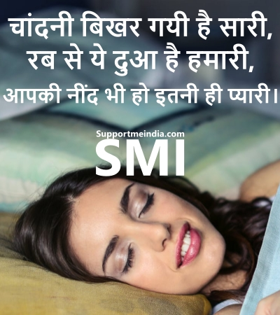 good night wish shayari hindi