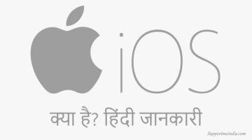 आईओएस (iOS) क्या है? पूरी जानकारी हिंदी में