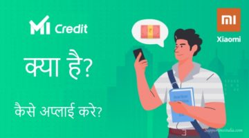 Mi Credit Loan क्या है और कैसे अप्लाई करें?