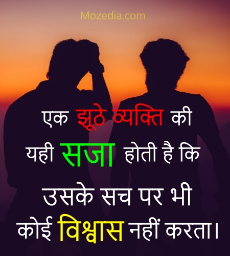 quotes on liar people in hindi