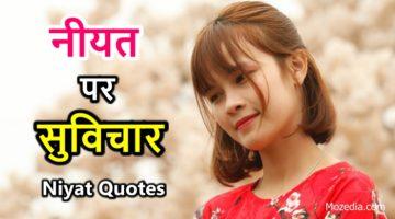 नीयत पर suvichar, Niyat quotes in hindi