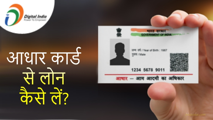 Aadhaar card loan kaise le