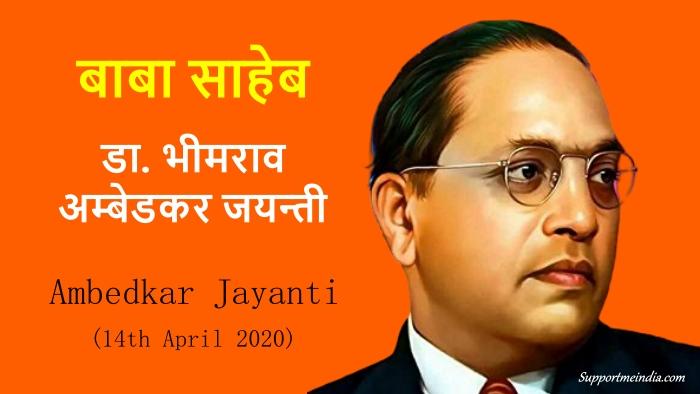 Ambedkar Jayanti in Hindi
