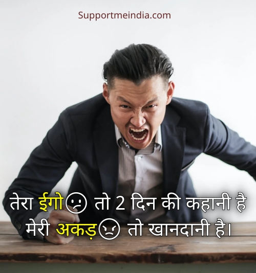 Attitude ego status in hindi