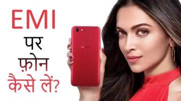 किश्तों (EMI) पर मोबाइल फ़ोन कैसे ले? पूरी जानकारी