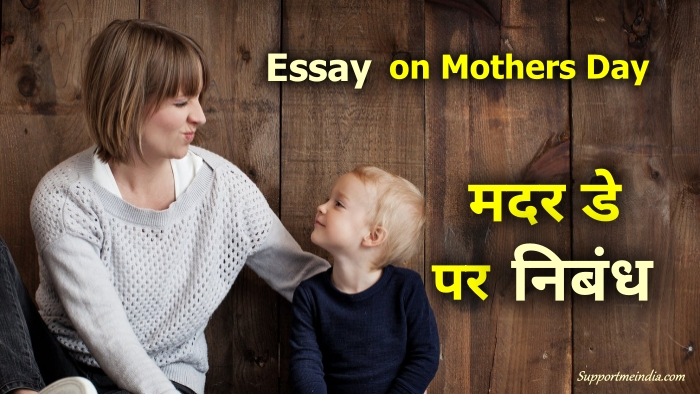Essay on Mothers Day in Hindi
