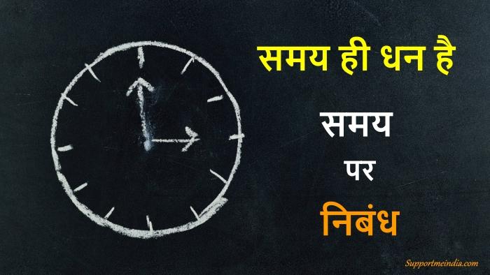 समय ही धन है पर निबंध - Essay on time in hindi