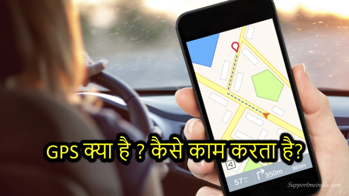 GPS क्या है और कैसे काम करता है?