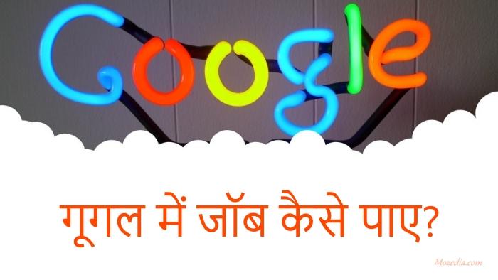 गूगल में जॉब कैसे पाएं?