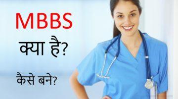 MBBS क्या है और कैसे करें?