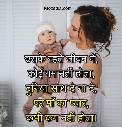 Maa ka pyar kabhi kam nahi hota